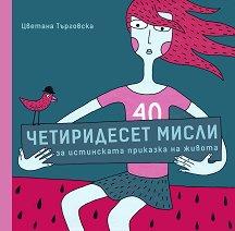 Четиридесет мисли за истинската приказка на живота : Forty thoughts about the real story  of life - Цветана Търговска -