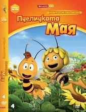 Новите приключения на пчеличката Мая - Диск 4 -
