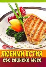 Любими ястия със свинско месо -