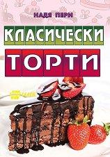 Класически торти - Надя Пери - продукт