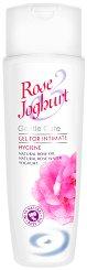 Гел за интимна хигиена с розово масло и йогурт - гел