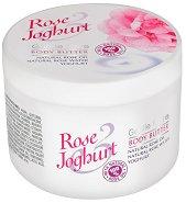 Масло за тяло с розово масло и йогурт - душ гел