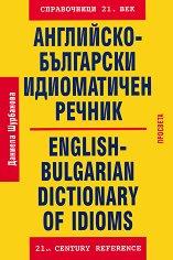 Английско-български идиоматичен речник - Даниела Шурбанова -