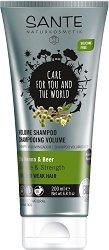 Sante Volume Shampoo Bio Henna & Beer - Шампоан за обем с био къна и бира -