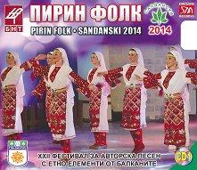 Пирин фолк - Сандански 2014 - CD 1 - албум