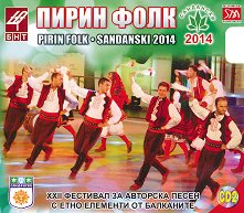 Пирин фолк - Сандански 2014 - CD 2 - албум