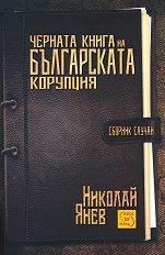 Черната книга на българската корупция - сборник случаи - Николай Янев -