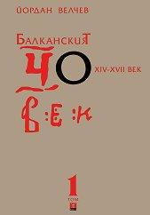 Балканският човек XІV - ХVІІ век - том 1 - Йордан Велчев -