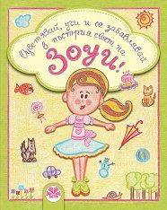 Оцветявай, учи и се забавлявай в пъстрия свят на Зоуи! - Зорница Йорданова -