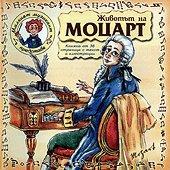 Малкият музикант представя: Животът на Моцарт - албум