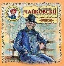 """Малкият музикант представя: Животът на Чайковски и приказката """"Лебедово езеро"""" - албум"""