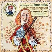 Малкият музикант представя: Животът на Вивалди и Легендата за четирите годишни времена - албум