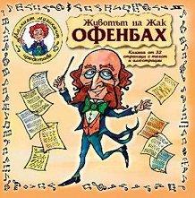 Малкият музикант представя: Животът на Жак Офенбах - албум