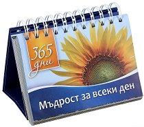 365 дни: Мъдрости за всеки ден -