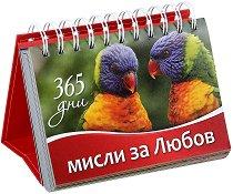 365 дни: Мисли за любов -