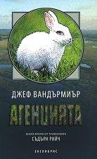 Съдърн Рийч - книга 2: Агенцията - Джеф ВандърМиър -
