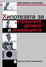 """Хипотезата за """"странната долина"""" и анимацията - Цветомира Николова -"""