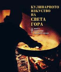 Кулинарното изкуство на Света Гора - Монах Епифаний Милопотамски -
