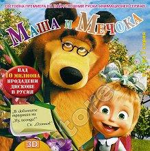 Маша и Мечока - диск 1 - играчка