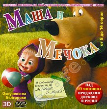 Маша и Мечока - диск 2 - играчка