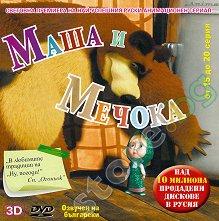 Маша и Мечока - диск 3 - играчка