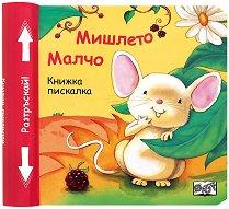 Мишлето Малчо - Книжка пискалка -
