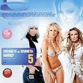 Хитовете на Планета Пайнер - 3 CD - vol. 5 - компилация