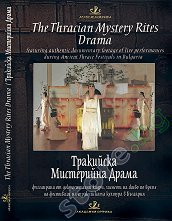 Тракийска мистерийна драма DVD -