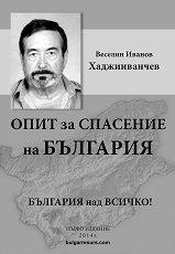 Опит за спасението на България - Веселин Хаджииванчев -