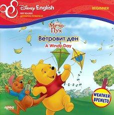 Disney English First Readers - ниво Beginner. Мечо Пух: Ветровит ден. Времето - четка