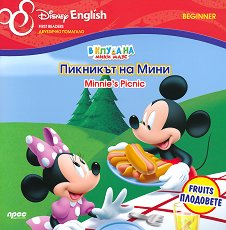 Disney English First Readers - ниво Beginner. В клуба на Мики Маус: Пикникът на Мини. Плодовете - играчка
