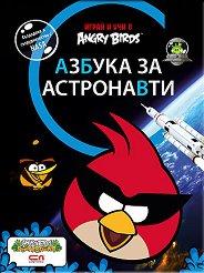 Играй и учи с Angry Birds: Азбука за астронавти -