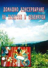 Домашно консервиране на плодове и зеленчуци - Здравка Икономова -