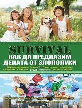 SAS Survival - книга 7: Как да предпазим децата от злополуки - доц. д-р Георги Петров -