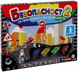Безопасност 2: За пешеходци и велосипедисти - Образователна детска игра -