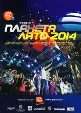 Турне Планета лято 2014 - 3 DVD - компилация