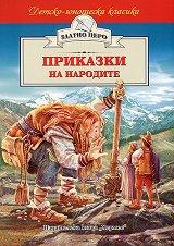 Приказки на народите -