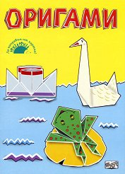 Оригами - творчески комплект
