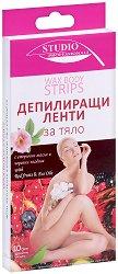 Депилиращи ленти за тяло с етерични масла и червени плодове - Опаковка от 10 броя - продукт