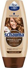 Schauma Repair & Care Conditioner - Балсам за суха и увредена коса - балсам