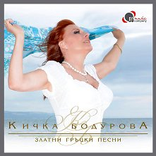Кичка Бодурова - Златни гръцки песни - компилация