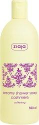 Ziaja Creamy Shower Soap Cashmere - Кремообразен душ гел с кашмирени протеини - крем