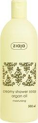 Ziaja Creamy Shower Soap Argan Oil - Кремообразен душ гел с арганово масло - шампоан