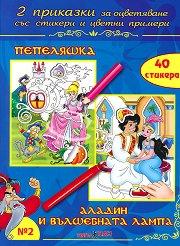 Приказки за оцветяване  - книжка 2: Пепеляшка. Аладин и вълшебната лампа -