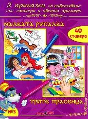 Приказки за оцветяване  - книжка 3: Малката русалка. Трите прасенца -