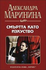Смъртта като изкуство - Александра Маринина -