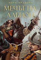 Мечът на Албион - книга 1 - Марк Чадборн -