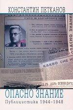 Опасно знание: Публицистика 1944-1948 - Константин Петканов -