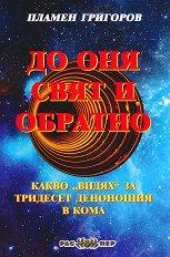 До оня свят и обратно - Пламен Григоров -