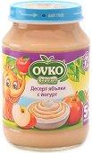 Ovko Bebelan - Плодов десерт от ябълки с йогурт - Бурканче от 190 g за бебета над 5 месеца -